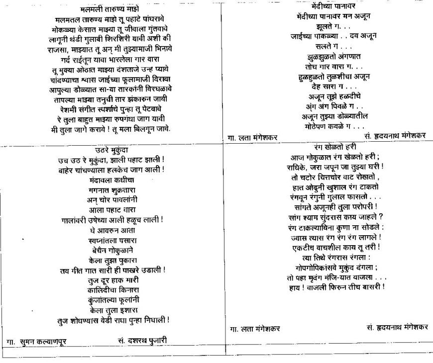 Marathi Gazal 2